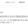 【大会情報】第1回WFKO(全世界フルコタンクト空手道選手権大会)・第6回JFKO(全日本フルコタンクト空手道選手権大会)開催日について