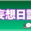 妄想日記 2019/10/18