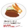 【雨の日クーポン】ガストで、ハンバーグと海老フライのセットが200円引き!お得情報が来たぞ!【すかいらーくアプリ】