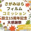 「ロケ地相模原」のパネル展 さがみはらFC設立15周年の催し!!