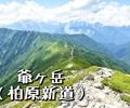 北アルプス「爺ヶ岳」で稜線歩きを楽しむ(柏原新道ピストン)