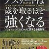 ランナーに役立つ教養本 「アスリートは歳を取るほど強くなる」 ジェフ・ベルコビッチ 著、船越隆子 訳