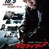 """【映画】『イコライザー2』感想:冷徹無慈悲に洗練された""""暴力""""をD.ワシントンが魅せる!"""