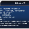 【モンスト】モンストニュース〜アポロ獣神化、大黒天廻〜