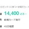楽天カード、.money経由で14400円相当+楽天ポイント7000ポイント!