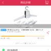 【得BUY】ニンテンドースイッチが100円で買える?いやいや、どう考えても損だし危険なアプリ