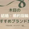 【和風好きなあなたへ】木目の結婚・婚約指輪が選べるブランド3選