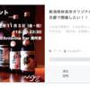 日本酒カクテルBARイベント×クラウドファンディング
