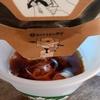 スターバックスの「オリガミ」でアイスコーヒーを作った