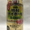 宝酒造 焼酎ハイボール「黄金柑割り」