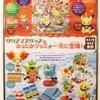 【予告】クリスマスグッズとあったかグッズが一気に登場! (2013年11月2日(土)発売)