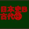 国風文化について センターと私大日本史B・古代で高得点を取る!