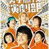 07月09日、池松壮亮(2012)