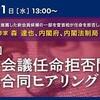 日本学術会議の任命拒否問題について
