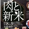 デザイン 図形使い タイトル 肉と新米 コーヨー 10月8日号