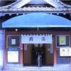 国有形文化財の銭湯「つばめ湯」とジョブウェブ佐藤孝治さんが最高だった件