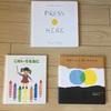 色の敏感期のはじまりに楽しむ絵本 3冊