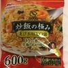 【冷凍食品】「炒飯の極み」えび五目XO醬を食う!