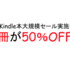 【50%OFF!】Kindle5週年記念で2万冊が半額の大規模セール実施中!おすすめビジネス書厳選27冊