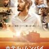 映画『ホテル・ムンバイ』しかしホテルの名前は「タージマハル・ホテル」 評価&感想【No.603】