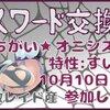 パスワード交換会!!色違いオニシズクモ30匹配布