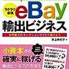 ■副業で100万稼ぐeBay輸出ビジネスを読んで