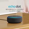 Amazon Echo Dot 第3世代が999円で買えるキャンペーンが復活!【スマートスピーカー】