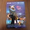 話題の映画「ラ・ラ・ランド」を見てきたのでネタバレ無しで紹介します!