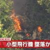 【悲報】小型機が奈良県山中に墜落!ANA37便の緊急事態直後の悲劇