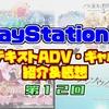 PS4・新作アドベンチャー/ギャルゲー紹介&感想 ★12~神ゲー『シンソウノイズ』に感動!