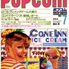 【1984年】【7月号】月刊ポプコム 1984.07