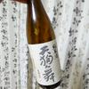 お正月には鹿児島人と言えど、焼酎ではなく日本酒。