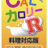 CALカロリーRというアプリ