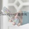超便利【ブログ初心者】Evernote!