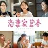 【日本映画】「恋妻家宮本〔2014〕」ってなんだ?