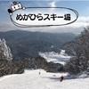 【めがひらスキー場】2021年2月19日ゲレンデレポ&猫と豚汁サービスが嬉しい【おふくろ弁当】