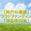 【時代の潮流】クラウドファンディング【利益率30%】