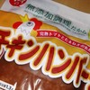 【インスタントハンバーグ】って何?【松島和之さん】は、ハンバーグブロガーkazukazuさん!