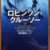 ダニエル・デフォー「ロビンソン・クルーソー(完訳版)」(中公文庫)-1