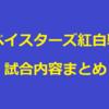 【横浜DeNA】ベイスターズ2021年紅白戦結果まとめ
