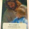 ♡2017-09-12のカード♡  神のことばを聞いてそれを守る人は幸いです