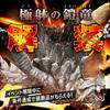 【MHF-ZZ】 公式サイト更新情報まとめ 10/31~11/7