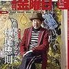 週刊金曜日 2020年02月07日号 新型肺炎のパンデミックに対抗する手段はあるのか/死を恐るるなかれ 01 美術家 横尾忠則