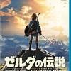 Nintendo Wii Uソフト ゼルダの伝説 ブレス オブ ザ ワイルド