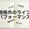 【エロ】規格外のオリジナリティ!?顔面性犯罪「井出踝」(くるぶし)がやばい!!