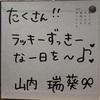 18/5/5 AKB48大写真会 山内瑞葵、多田京加、矢作萌夏、前田彩佳