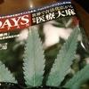 いつものカフェ地下でDAYS JAPANの9月号を