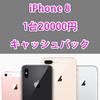 【9/24迄】iPhone 8 / iPhone 8 Plusを予約で20000円/台のキャッシュバックももらう方法と最安プラン!【Softbank】