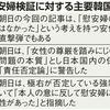 朝日新聞の誤報謝罪、韓国メディアは?