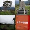 富士五湖サイクリング(河口湖&西湖と山中湖)🚴